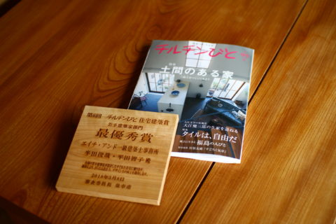 photo: チルチンびと住宅建築賞