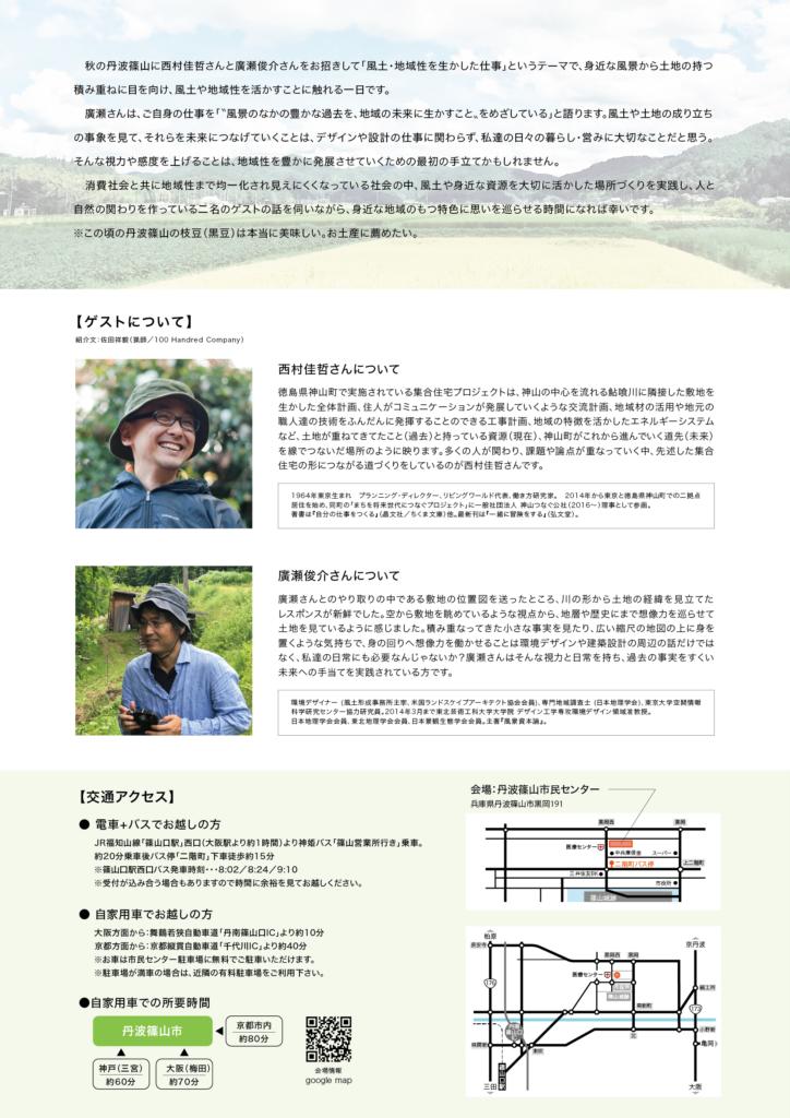 西村佳哲×廣瀬俊介 「風土・地域性を活かした仕事
