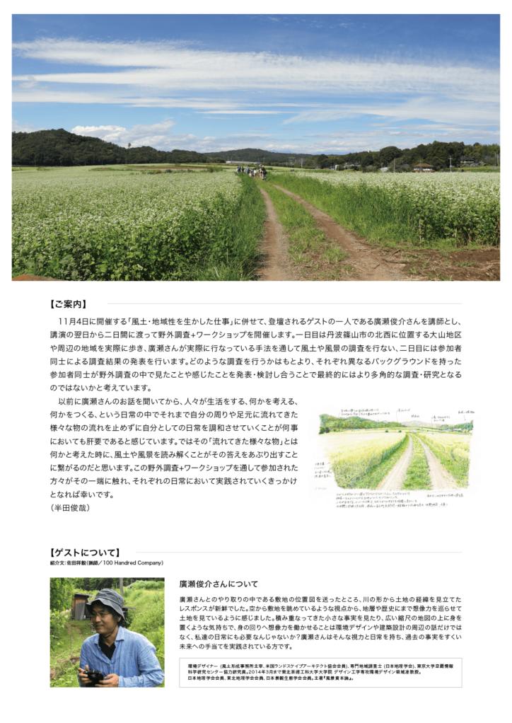 丹波篠山(大山地区)の風土・風景を読み解く 野外調査+ワークショップ